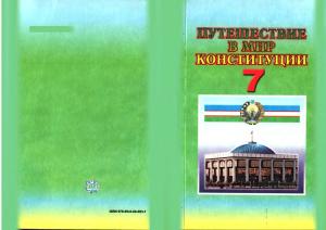Костецкий В.А., Ташпулатова М.А. и др. Путешествие в мир Конституции. 7 класс