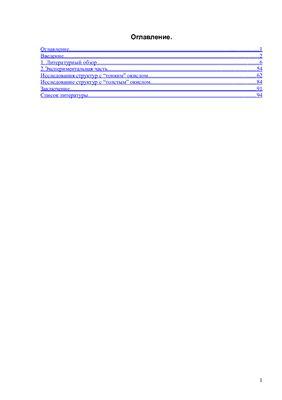 Зарядовые явления в структурах металл-диэлектрик-полупроводник (МДП) в составе IGBT