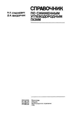 Стаскевич Н.Л., Вигдорчик Д.Я. Справочник по сжиженным углеводородным газам