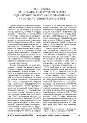 Мониторинг общественного мнения: экономические и социальные перемены 2005 №03 (75)