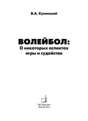 Кунянский В.А. Волейбол: О некоторых аспектах игры и судейства