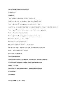 Шкуратов В.А. Историческая психология