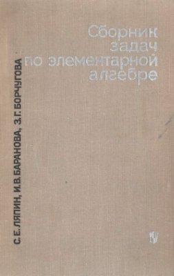 Ляпин С.Е., Баранова И.В., Борчугова З.Г. Сборник задач по элементарной алгебре
