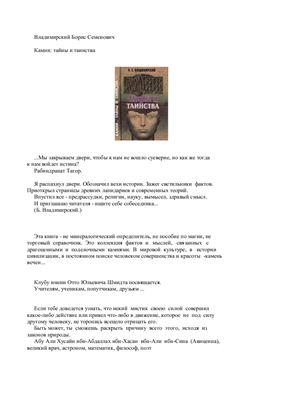 Владимирский Б.С. Камни: тайны и таинства