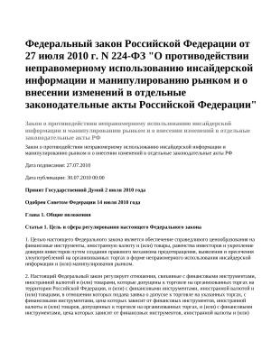 Федеральный закон Российской Федерации от 27 июля 2010 г. N 224-ФЗ