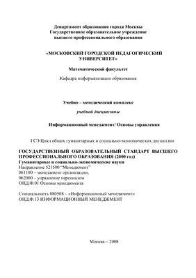 Заславская О.Ю. (Сост.) Информационный менеджмент. Основы управления