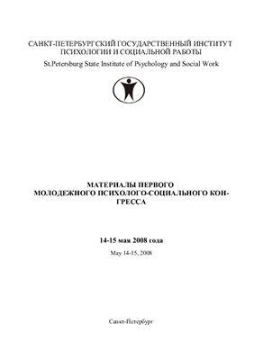 Платонов Ю.П. (ред.) Материалы первого молодежного психолого-социального Конгресса