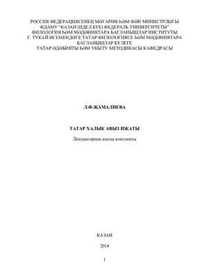 Җамалиева Л.Ф. Татар халык авыз иҗаты. Лекцияләрнең кыска конспекты