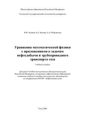 Чупров И.Ф., Канева Е.А., Мордвинов А.А. Уравнения математической физики с приложениями к задачам нефтедобычи и трубопроводного транспорта газа