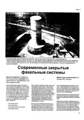 Стрейтц Д.Ф., Чуа Д. Современные закрытые факельные системы