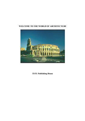 Гвоздева А.А. и др. Добро пожаловать в мир архитектуры