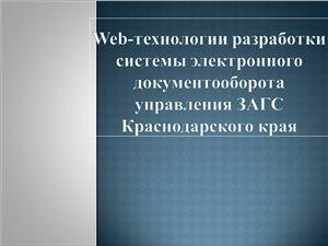 Презентация - Web-технологии разработки системы электронного документооборота управления ЗАГС Краснодарского края