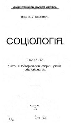 Хвостов Вениамин. Социология. Введение. Часть 1. Исторический очерк учений об обществе