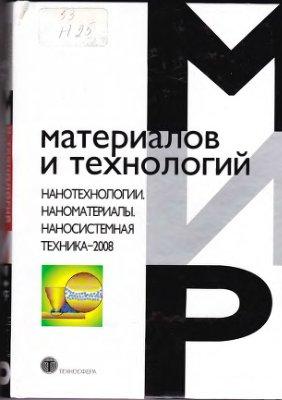 Мальцев П.П. Нанотехнологии. Наноматериалы. Наносистемная техника. Мировые достижения - 2008 год