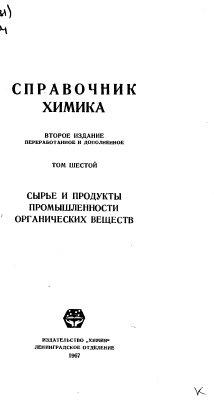 Никольский Б.П. (ред.) Справочник химика. Том 6