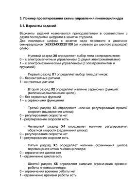 Кушнир А.П. Методические указания по пневмоприводу. Часть 5