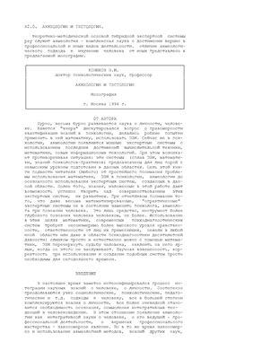 Конюхов Н.И., Шаккум М.Л. Акмеология и тестология