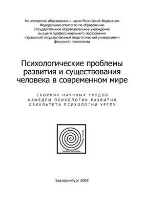 Минюрова С.А. (ред.) Психологические проблемы развития и существования человека в современном мире 2009