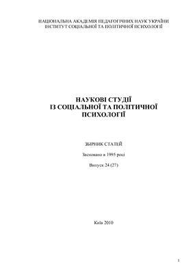 Наукові студії із соціальної та політичної психології 2010 Випуск 24 (27)