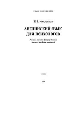 Никошкова Е.В. Английский язык для психологов