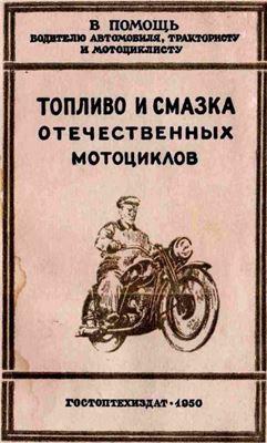 Воинов Н.П. Топливо и смазка отечественных мотоциклов