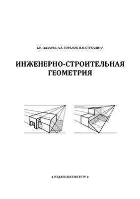 Лазарев С.И., Горелов А.А., Стукалина Н.В. Инженерно-строительная геометрия: Практикум
