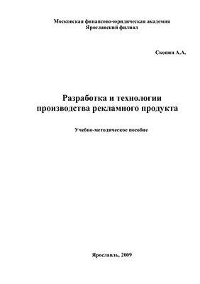 Скопин А.А. Разработка и технологии производства рекламного продукта