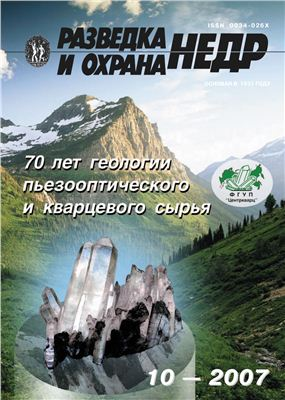 Разведка и охрана недр 2007 №10