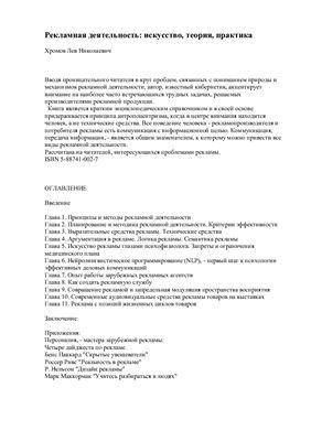 Хромов Л.Н. Рекламная деятельность