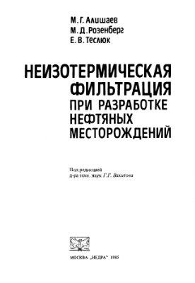 Алишаев М.Г., Розенберг М.Д., Теслюк Е.В. Неизотермическая фильтрация при разработке нефтяных месторождений