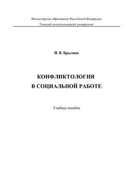 Брылина И.В. Конфликтология в социальной работе (УП)
