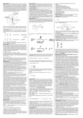 Шпоры к билетам по астрономии 11 класс
