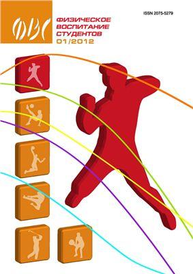 Физическое воспитание студентов 2012 №01
