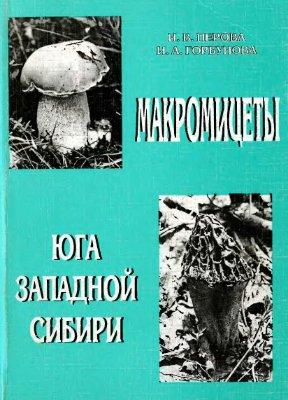 Перова Н.В., Горбунова Н.А. Макромицеты юга Западной Сибири