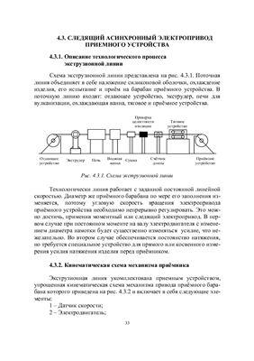 Удут Л.С., Кояин Н.В., Мальцева О.П. Проектирование и исследование автоматизированных электроприводов. Часть 8. Асинхронный частотно-регулируемый электропривод