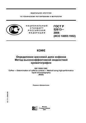 ГОСТ Р 52613-2006 Кофе. Определение массовой доли кофеина. Метод высокоэффективной жидкостной хроматографии