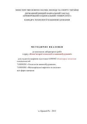 Бондар О.В. та ін. Методичні вказівки до виконання лабораторних робіт з курсу Комп'ютерні технології в машинобудуванні