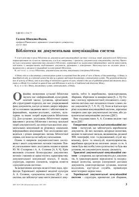 Швецова-Водка Г.М. Бібліотека як документальна комунікаційна система