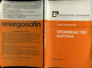 Примаков С.Ф. Производство картона