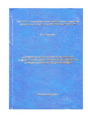 Разумов В.В. Азотемическое распятие медицины и дезорганизация почечных функций как функциональная рекапитуляция
