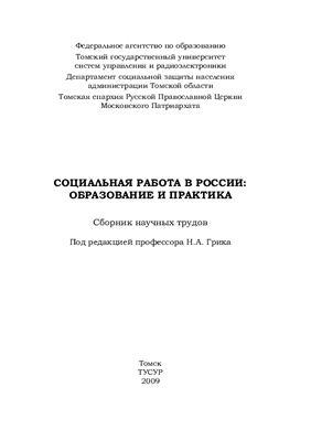 Грик Н.А. (ред.) Социальная работа в России: образование и практика