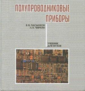 Пасынков В.В., Чиркин Л.К. Полупроводниковые приборы