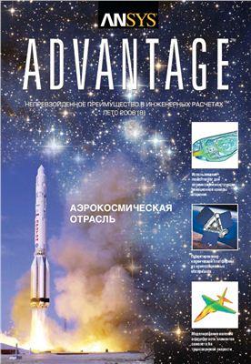 ANSYS Advantage. Русская редакция 2008 №08 лето