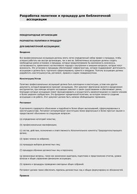 Разработка политики и процедур для библиотечной ассоциации