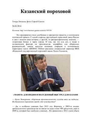 Латыпов Тимур. Казанский пороховой