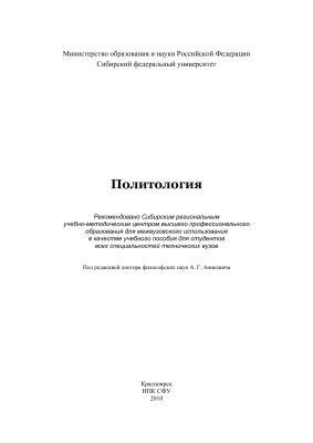 Камышев Е.И. Политология