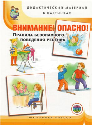 Дидактический материал в картинках. Правила безопасного поведения ребенка