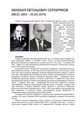 Биография Михаила Евгеньевича Серебрякова