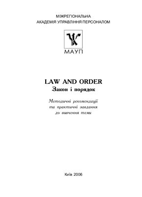 Шутов О.М. LAW AND ORDER Закон і порядок