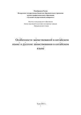 Особенности заимствований в китайском языке и русские заимствования в китайском языке